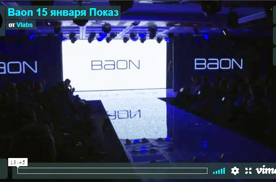 Показ «Baon»
