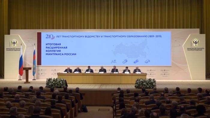 Расширенная коллегия Минтранса России